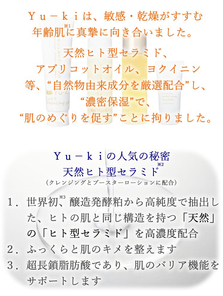 Yu-kiの化粧品には天然ヒト型セラミド配合で更年期の肌や年齢肌に最適です