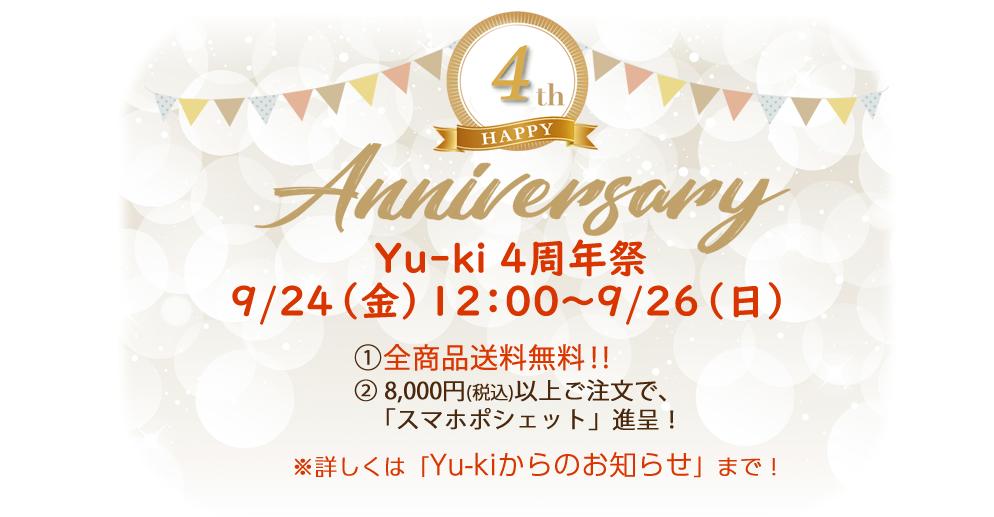 yu-ki 4周年
